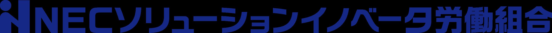NECソリューションイノベータ労働組合