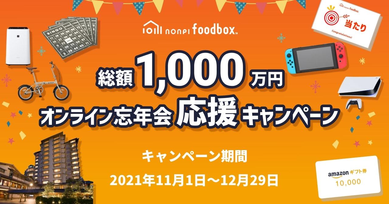 賞品総額1000万円「オンライン忘年会応援5大キャンペーン」